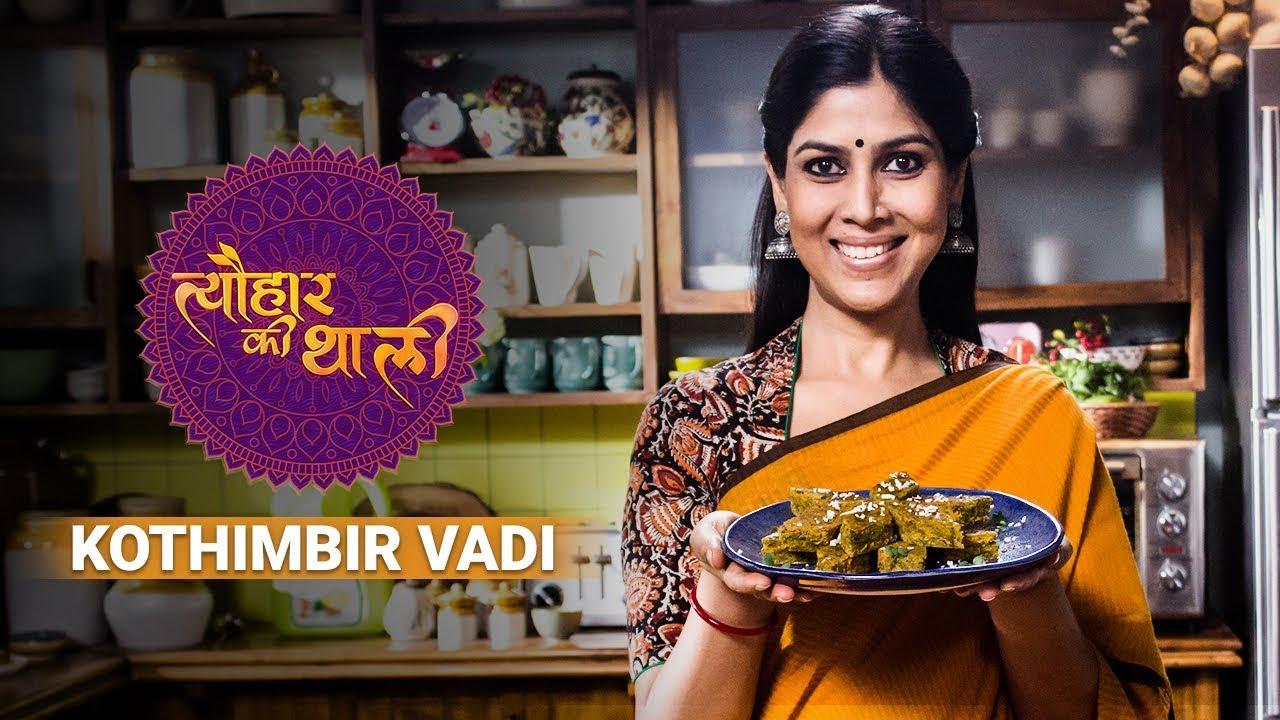 Download Sakshi Tanwar Makes Kothimbir Vadi For Gudi Padwa | Tyohaar Ki Thaali Special
