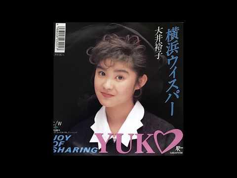 大井裕子 (Yuko Oi) - 横浜ウィスパー