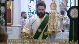 Ι. Ν.Τιμίου Σταυρού Σερρών Πανηγ. Αρχ. Θ. Λειτουργία 14-9-2014