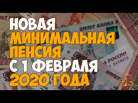 Новая минимальная пенсия с 1 февраля 2020 года