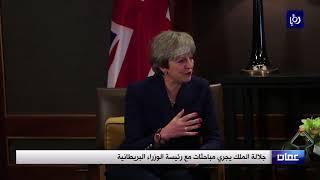 جلالة الملك يجري مباحثات مع رئيسة الوزراء البريطانية - (30-11-2017)