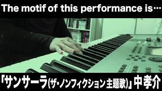 「サンサーラ(ザ・ノンフィクション 主題歌)」 中孝介 (piano arrange)