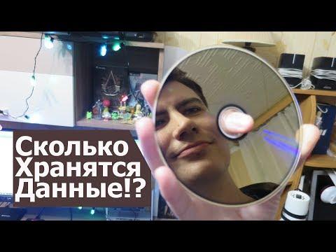 Сколько ЖИВЁТ информация!? HDD, Flash память и Оптические Диски