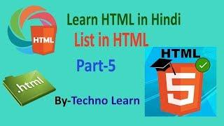 List in HTML Hindi || Learn HTML in HIndi 2018 || Techno Learn