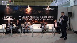 Smile-Expo. INSPACE FORUM 2016. Дискуссия: «Как заработать на космосе? Кто заработает на космосе?»