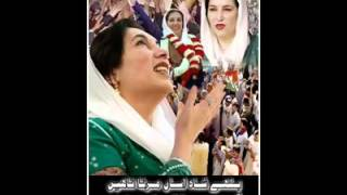 PPP SIndhi Song