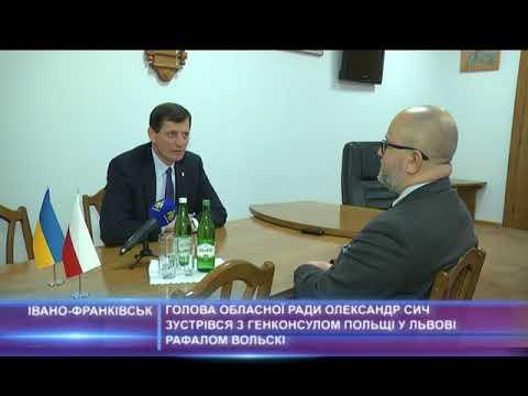 Олександр Сич зустрівся з Генеральним консулом Польщі у Львові Рафалом Вольскі