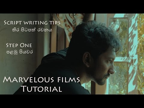 How to write a film script (Sinhala language)