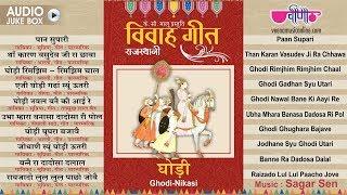 24 भागों में दुनिया का सबसे बड़ा विवाह गीत संकलन | Vivah Geet Ghodi HD | Audio Jukebox