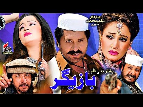 Bazigar Pashto Film 2020   Arbaz Khan, Sunbhal, Warda Khan, Sobia Khan, Pashto HD Film 2020