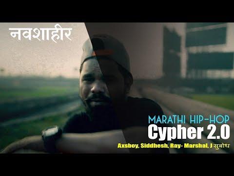 Marathi Hip Hop | Rap Cypher 2.0 : नवशाहीर (Navashahir)