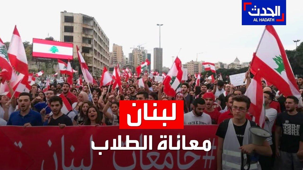 صورة فيديو : أزمة لبنان الاقتصادية.. طلاب يعانون من صعوبة سداد الرسوم الدراسية