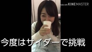伊豆田莉奈が今度はサイダーで挑戦.