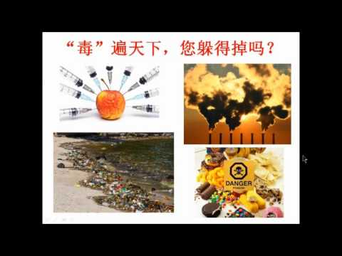 Inevitable toxin (Chinese)
