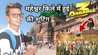 Dabangg 3 shooting Location in Maheshwar || salman khan movie shooting scene |