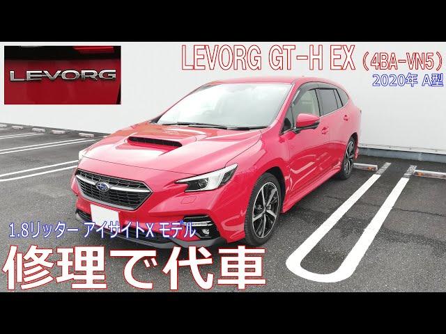 修理で代車 LEVORG GT-H EX(2020年A型・VN5・アイサイトX)