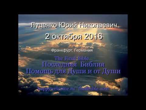Луценко Ю.Н. - 2 октября 2016, 2-часть