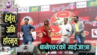 हेर्नुस्, अनि हाँस्नुस् ||  GAIJATRA in Baneshwor || बानेश्वरमा यस्तो रमाईलो || Mazzako TV