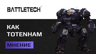 Battletech обзор. Пошаговая стратегия про Mechwarrior которая пошагала не туда.