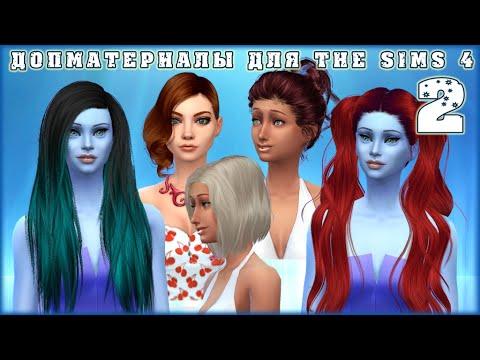 Допматериалы. Женские причёски. Female Hair. Custom Content Finds Sims 4. Episode 2.