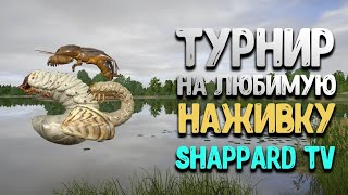 Русская рыбалка 4 21 00 мск тур окунь оз Комариное 1 место 1 месяц према