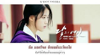 Gambar cover [Karaoke-Thaisub] Lee Hi – My Love (내 사랑) Moon Lovers: Scarlet Heart Ryeo OST