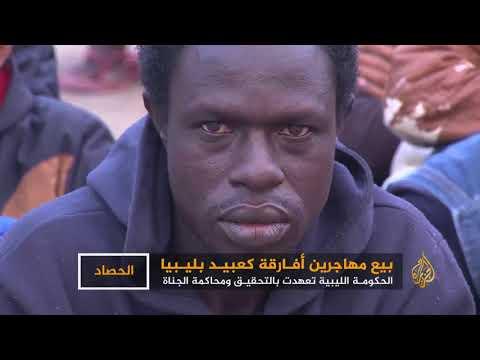 هل فعلا يبيع الليبيون الأفارقة في أسواق رقيق؟