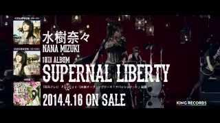 水樹奈々『SUPERNAL LIBERTY』TV-CM 15sec.