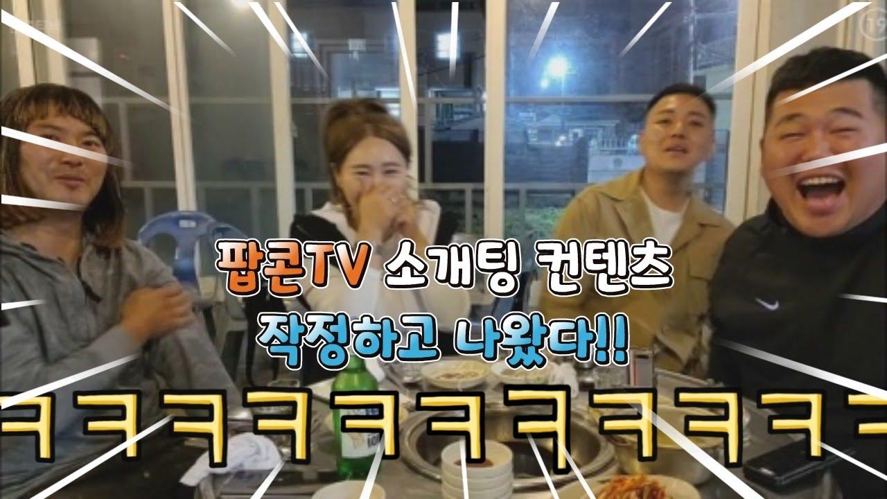 [김여포]팝콘에서 소개팅 컨텐츠?