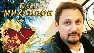 Стас Михайлов - Отпускаю Тебя в Небо (Fan Video 2017)