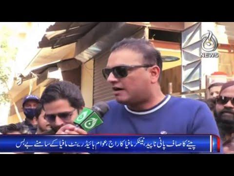 Faisal Vawda Constituency,NA-249 Baldia Town Karachi ki Awam Bayero Madadgar | Sawal Hai Pakistan Ka