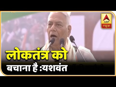 TMC Mega Rally: We Have To Fight To Save The Democracy: Yashwant Sinha | ABP News