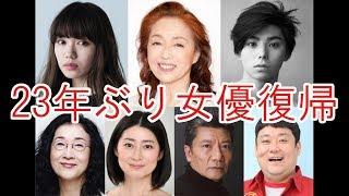 女優の仙道敦子さんが、7月スタートの連続ドラマ「この世界の片隅に」(...