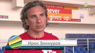 Программа 27. Водное поло (3.07.2013, UNI TV)