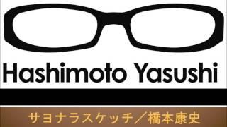 (劇)快心劇『千葉さん』に楽曲提供の「サヨナラスケッチ」 5~6年前にリ...