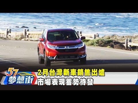 2月台灣新車銷售出爐 市場表現蓄勢待發《夢想街57號 預約你的夢想》2019.03.05