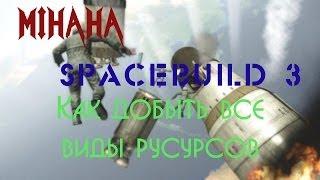 Spacebuild 3 Гайд: Все ресурсы