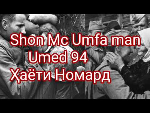Shon Mc Umfa man Umed 94 Хаёти номард 2017