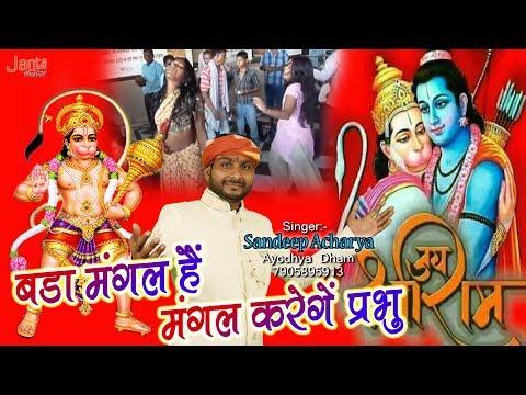बङा मंगल हैं मंगल करेंगे प्रभु - Singer Sandeep Acharya - New Song 2018 By - JMP
