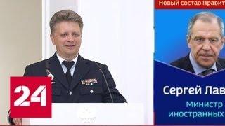 Смотреть видео Новый глава Минтранса Евгений Дитрих обозначил приоритеты на ближайшие годы - Россия 24 онлайн