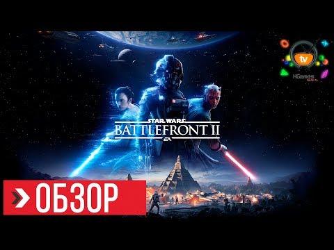 ОБЗОР STAR WARS Battlefront 2 | ПРЕЖДЕ ЧЕМ КУПИТЬ