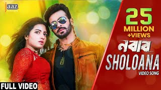SHOLOANA VIDEO SONG | SHAKIB KHAN | SUBHASHREE | BENGALI MOVIE EID 2017