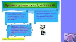 Признаки делимости на 10, на 5, на 2  6 класс Урок 2