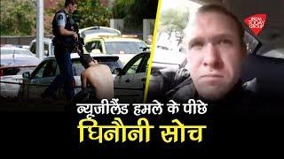 New Zealand Mosques Attack के पीछे घिनौनी सोच thumbnail
