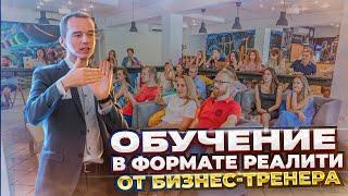 Обучение в формате реалити от бизнес-тренера Владимира Якубы