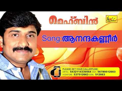 MEHBIN | Super Hit Mappila Album | ആനന്ദകണ്ണീർ | Hit Song Of Afsal | Mappilapattu