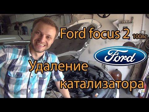 Ford focus 2 100л.с. Оплавился катализатор, удаляем!