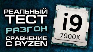 Полный тест Intel Core i9 - процессоры Intel стали лучше или хуже?