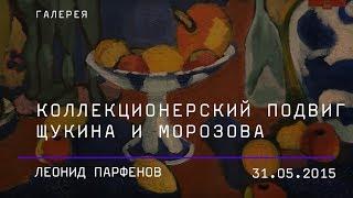 Леонид Парфенов. Коллекционерский подвиг С.И. Щукина и И.А. Морозова