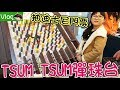 【Vlog】巨大彈珠台,迪士尼TSUM TSUM派對嘉年華玩遊戲[NyoNyoTV妞妞TV玩具]